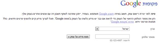 תחילת רישום גוגל מקומות