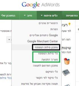 מתכנן מילות מפתח של גוגל