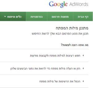 כלי מילות מפתח של גוגל