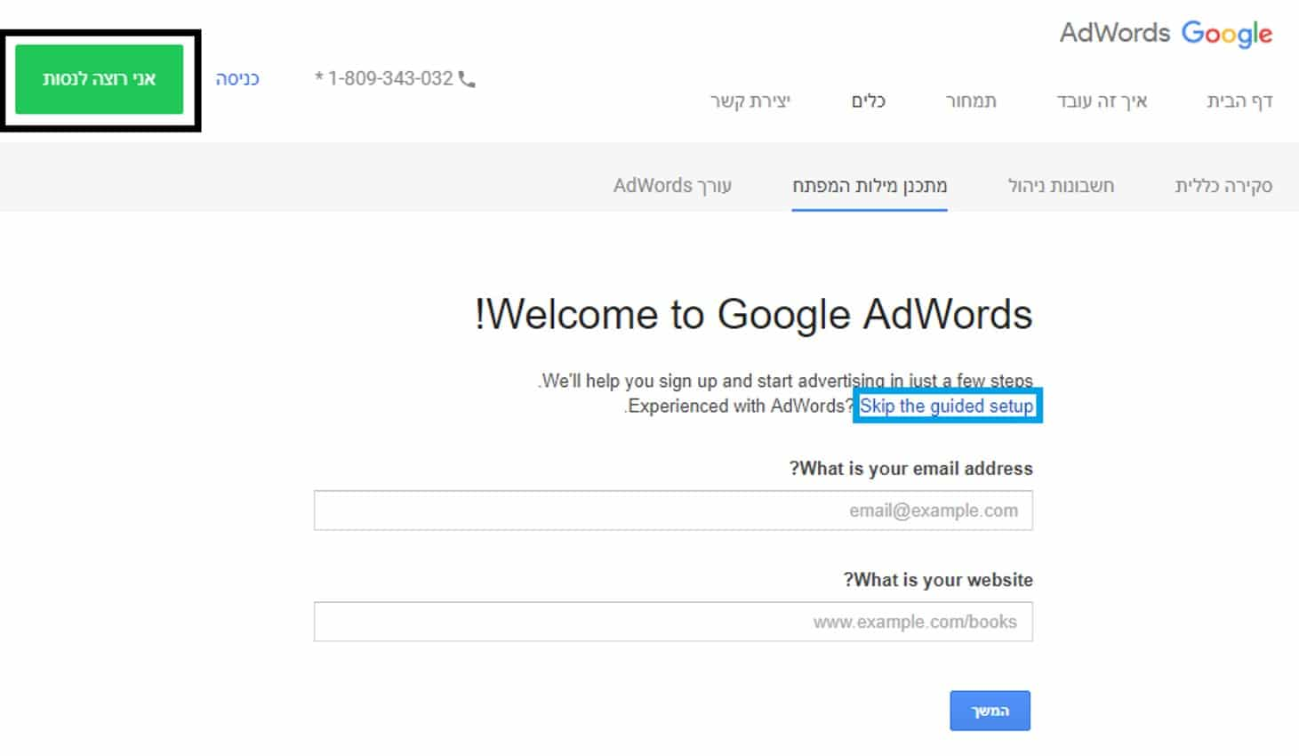 פתיחת חשבון מתכנן מילות מפתח גוגל