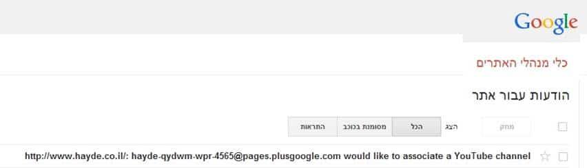 webmaster confirmation