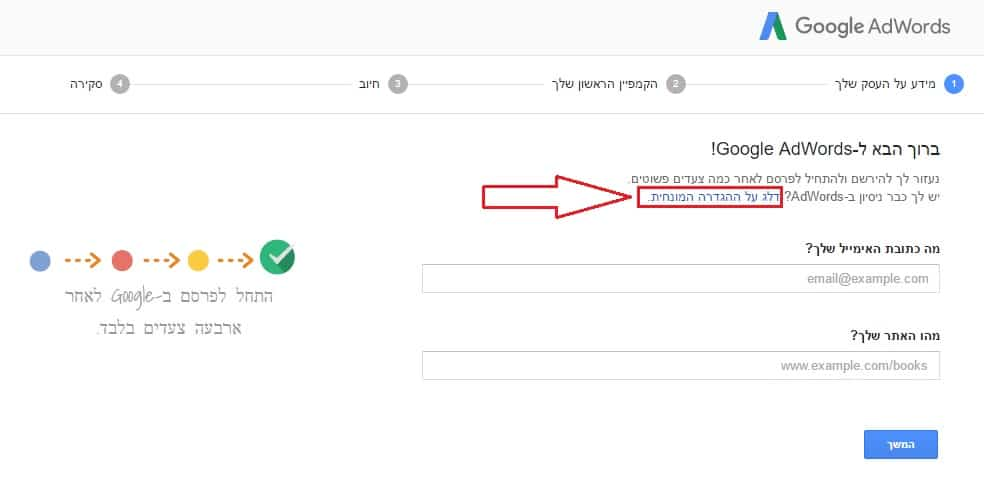 לא צריך כרטיס אשראי בשביל להשתמש בכלי מתכנן מילות מפתח של גוגל
