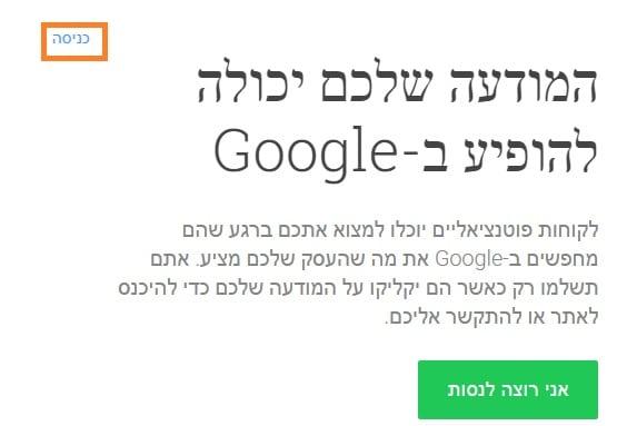 כניסה לחשבון גוגל אדס