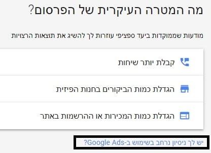 אשף הקמת קמפיין גוגל אדס