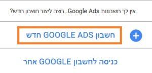 חשבון גוגל אדס חדש