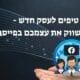 טיפים לעסק חדש - כיצד לשווק את עצמכם בפייסבוק?